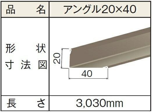 ★ニチハ センタースパンU 【アングル20×40】 金属サイディング 付属部材 チューオー★