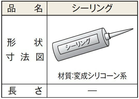 ★ニチハ センターストライプU 【シーリング】 10本入り 金属サイディング 付属部材 チューオー★