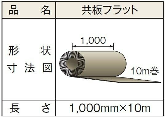 ★ニチハ センタースパンU 【共板フラット】 金属サイディング 付属部材 チューオー★