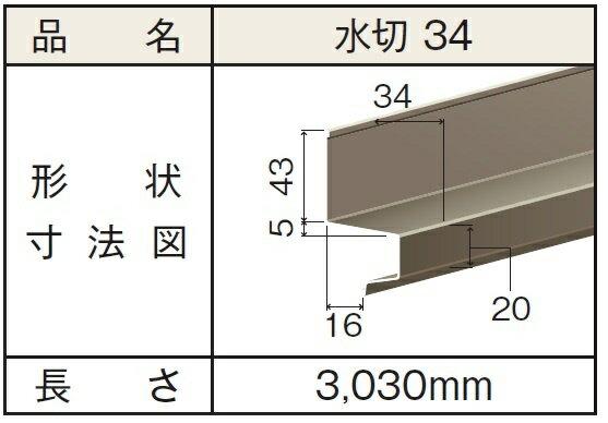 ★ニチハ ダイヤシェイプ 【水切34】 金属サイディング 付属部材 チューオー★