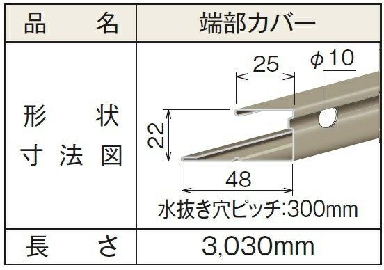 ★ニチハ センタースパンU 【端部カバー】 金属サイディング 付属部材 チューオー★
