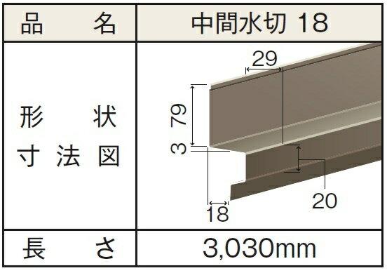 ★ニチハ センターストライプU 【中間水切18】 金属サイディング 付属部材 チューオー★