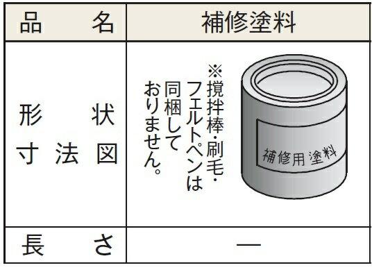 ★ニチハ センターストライプU 【補修塗料】 金属サイディング 付属部材 チューオー★