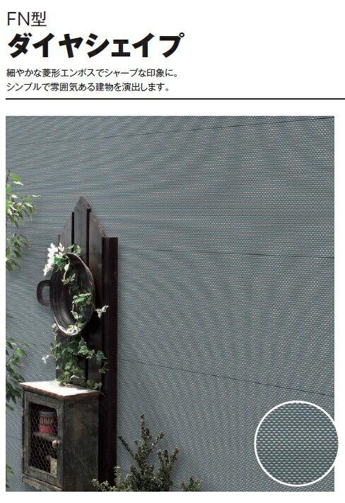 ★ニチハ FN型 ダイヤシェイプ 【本体】 4000mm 8枚入 3.74坪分 金属サイディング チューオー 外壁材★ 【送料無料】