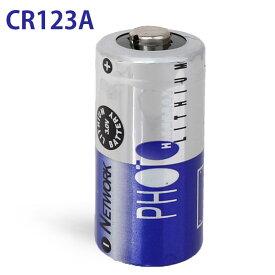 ドットサイトやホロサイトの電池に!CR123Aリチウム電池 ≪高出力≫≪バッテリー≫≪乾電池≫