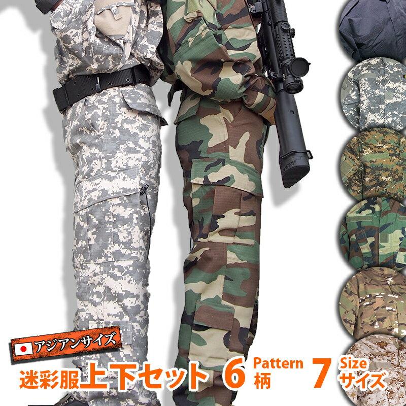 SHENKEL アジアサイズ 迷彩服 サバイバルゲーム サバゲー 服 上下セット 装備 BDU 戦闘服 メンズ レディース マルチカム など 6柄 ミリタリー 大きいサイズ 有 初心者 服装 SWAT コスプレ 女性 ジャケット パンツ