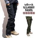 サバゲー女子必見 レディース U.S.ARMY カーゴ パンツ タクティカル アーミーパンツ タクティカルパンツ 細身 迷彩服 …