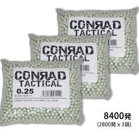 CONRAD TACTICAL 6mm BB弾 0.25 g 8400発 (2800発x3袋) ベアリング仕上げ 高精度 10禁エアガン 電動ガン 室内用 プラスティック サバイバルゲーム サバゲー