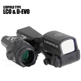 【特価品】ANS Optical LEUPOLD D-EVO タイプ スコープ & LCO タイプ ドットサイト レプリカセット
