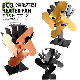 電源不要! エコ ストーブファン 4ブレード ストーブの上に置いて空気を循環 (ゴールド/ブラック/レッド) エコファン 省エネ