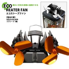 電源不要! エコ ストーブファン ツイン 3ブレード 2軸 ストーブの上に置いて空気を循環 (ゴールド/シルバー) エコファン 省エネ