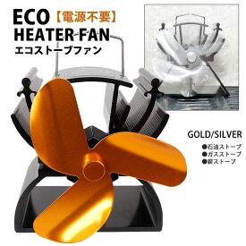 電源不要! エコ ストーブファン 3ブレード ストーブの上に置いて空気を循環 (ゴールド/シルバー) エコファン 省エネ