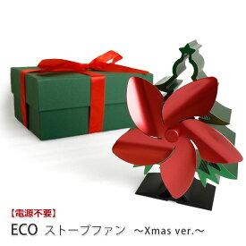 【特価品】電源不要! エコ ストーブファン クリスマス ツリー型 5ブレード ストーブの上に置いて空気を循環 エコファン 省エネ