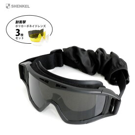 SHENKEL タクティカル ゴーグル REVISIONタイプ ポリカーボネイト レンズ3枚付き タクティカルゴーグル リビジョン リヴィジョン サバゲー サバイバルゲーム 装備 眼鏡 警察 SWAT スワット 軍隊 ミリタリー バイク メンズ レディース