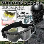 タクティカルゴーグル■自衛隊SWAT軍隊X800Tタイプ■レンズ3枚付き(クリア・イエロー・グレー)サバゲーサバイバルゲーム装備