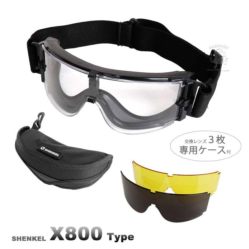 【今だけ送料無料】SHENKEL X800 タイプ タクティカルゴーグル ゴーグル 交換レンズ3枚 セットサバゲー サバイバルゲーム 自衛隊 swat 軍隊 装備 メンズ レディース
