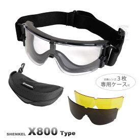 【送料無料】【再入荷】SHENKEL X800 タイプ タクティカルゴーグル ゴーグル 交換レンズ3枚 セットサバゲー サバイバルゲーム 自衛隊 swat スワット 軍隊 装備 メンズ レディース