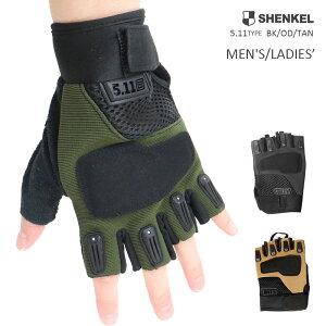 SHENKEL シェンケル 5.11タイプ ハーフフィンガー タクティカルグローブ TAN/OD/BK ブラック サバゲー 男女兼用 フリーサイズ サバゲー サバイバルゲーム 装備 メンズ レディース 男性 女性 手袋