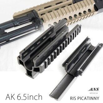 AK 6.5 英寸 BK 光学 ANS 临四铁路系统 RIS 护 / 谭