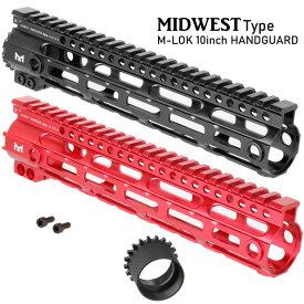 MIDWEST タイプ 超軽量 アルミ製 M-LOK ハンドガード 10inch BK / RED サバイバルゲーム サバゲー 装備