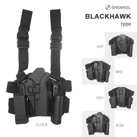 BLACKHAWK ブラックホーク タイプ レッグ ホルスター ピストル ハンドガン セット P226 1911 M92 USP グロック GLOCK タクティカル サバゲー サバイバルゲーム 装備