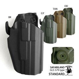 サファリランド 579 GLS タイプ ハンドガン用 ホルスター スタンダード Gen2 BK/OD/タン/グレー サバイバルゲーム サバゲー 装備