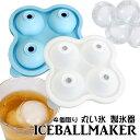 【スーパーSALE33%OFF】アイスボールメーカー シリコン製 製氷皿 直径4cm (ホワイト/ブルー) アイストレー まる氷 丸…