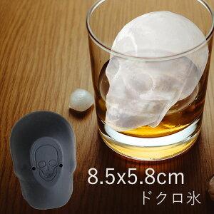 アイストレー シリコン製 製氷皿 大きい 3D ドクロ スカル 頭蓋骨 ロックアイス アイスキューブ アイスボールメーカー 氷 製氷機 面白い 雑貨 ウイスキー 氷皿 お酒用氷 ロック用 アルコール