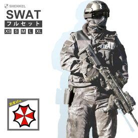 【特価品】SWAT フルセット 迷彩服 上下セット ベスト ゴーグル グローブ ヘルメット ホルスター コスプレ ハロウィン ハロウィーン サバイバルゲーム サバゲー 装備 服 服装 黒 タイフォン スワット swat FBI 特殊部隊 米軍 警察 大きいサイズ サバゲーセット
