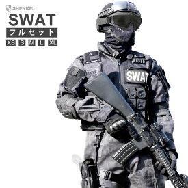 【特価品】SWAT フルセット 迷彩服 上下セット ベスト ゴーグル グローブ ヘルメット ホルスター コスプレ ハロウィン サバイバルゲーム サバゲー 装備 服 服装 黒 タイフォン スワット swat FBI 特殊部隊 警察 大きいサイズ サバゲーセット