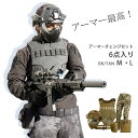 【数量限定】【TAN 6セット】アーマー装備 チェンジセット M/L フルフェイス メット ゴーグル マスク ベスト ベルト …