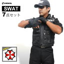【特価品】【バイオハザード パッチ付】SWAT コスプレ 7点セット タクティカルベスト グローブ 帽子 ハロウィン ハロ…