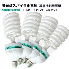 写真撮影用照明 蛍光灯スパイラル電球 4個セット 5500K E27口金 トルネードバルブ
