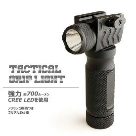 ≪高輝度LED 700ルーメン ≫ CREE LED タイプ タクティカル グリップ ライト フラッシュ 20mm レイル 20mmレール対応 アルミ製 タクティカルライト サバゲー サバイバルゲーム 装備 LED LED