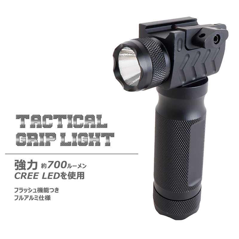 【ポイント5倍】≪高輝度LED 700ルーメン ≫ CREE LED タイプ タクティカル グリップ ライト フラッシュ 20mm レイル 対応 アルミ製 タクティカルライト サバゲー サバイバルゲーム 装備 LED LED