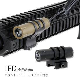 高輝度 超コンパクト LED コンパクトタクティカルライト リモートスイッチ 20mmレール対応 マウントリング 付き ピストルライト タクティカルライト ライト BK TAN サバゲー サバイバルゲーム 装備