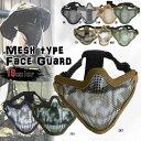 ★P10倍★値引クーポン付★メッシュ ハーフマスク サバゲーマスク サバイバルゲーム フェイスガード 装備 メンズ レディース