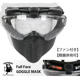 SHENKEL シェンケル ≪メガネとの併用可能≫ ファン付 曇らない フルフェイス ゴーグル フェイスマスク マスク フェイスガード サバゲー サバイバルゲーム 装備 メンズ レディース