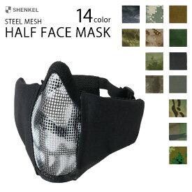SHENKEL ハーフ フェイス プロテクト メッシュ マスク フェイスガード 12色 サバゲー サバイバルゲーム 装備 メンズ レディース フェイスマスク
