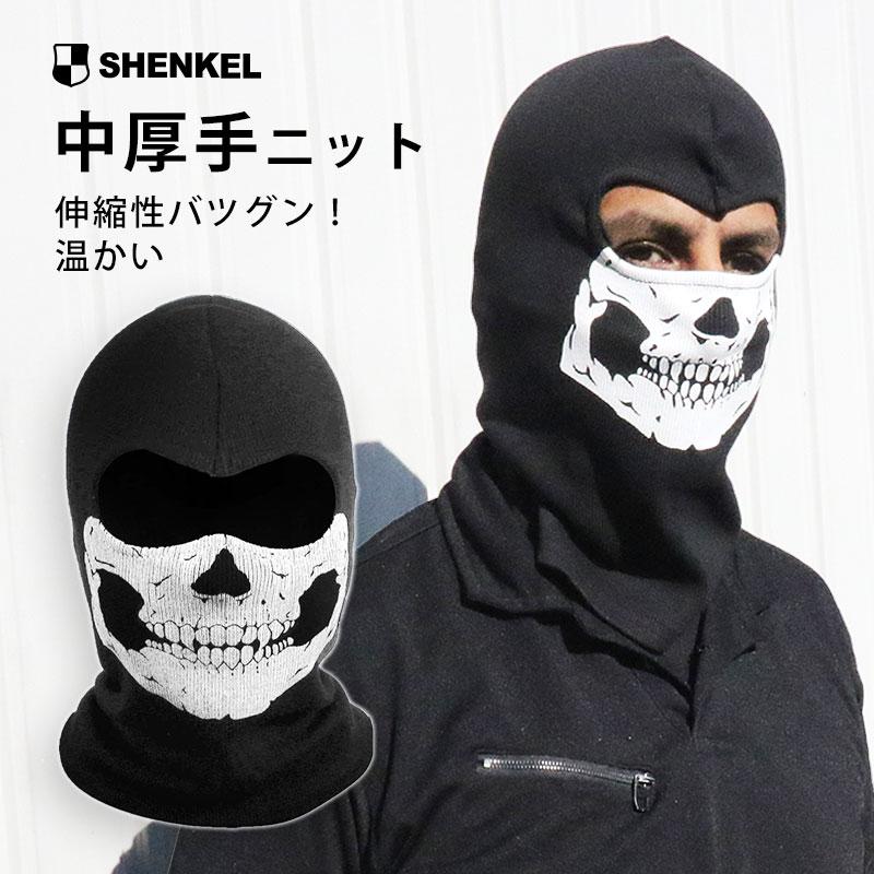 SHENKEL製 CoD ゴースト風 スカル バラクラバ フェイスマスク 目出し帽 サバゲー 2種類 サバゲー 装備 メンズ レディース フェイスマスク≪メール便対応≫