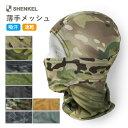 SHENKEL シェンケル メッシュ バラクラバ 3Way 迷彩 7色 薄手 通気性 吸水速乾 目出し帽 フェイスマスク ネックウォー…