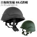 SHENKEL シェンケル 自衛隊 88式 鉄帽 タイプ ハードシェル ヘルメット BK / OD サバイバルゲーム サバゲー 装備 タク…