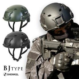 タクティカル ファスト ヘルメット 黒 ブラック オリーブドラブ グリーン 2色 FAST BJ HELMET サバイバルゲーム サバゲー 装備 米軍 アメリカ軍 タクティカル ミリタリー メンズ レディース 服