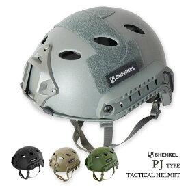 SHENKEL シェンケル FAST HELMET ファストヘルメット PJタイプ 4点式あご紐ヘルメット SWAT FBI POLICE 警察 レプリカ 米軍 アメリカ軍 装備 サバゲー サバイバルゲーム タクティカル ミリタリー メンズ レディース