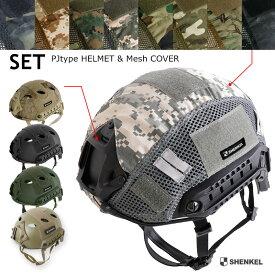 SHENKEL シェンケル FAST HELMET ファストヘルメット PJタイプ(4色) & ヘルメットカバー メッシュ仕様(8色) 4点式あご紐ヘルメット 装備 サバゲー サバイバルゲーム タクティカル 米軍 ミリタリー メンズ レディース