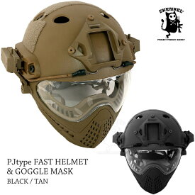 SHENKEL シェンケル PJタイプ FAST ヘルメット フルフェイス マスク ゴーグル 取り外し可能 (ブラック/タン) エアガン サバゲー サバイバルゲーム 装備メンズ レディース ミリタリー タクティカル