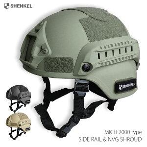 SHENKEL シェンケル MICH 2002 ヘルメット サイドレール NVGマウント 3色 ブラック グレー タン 【ワッペン付き】 サバゲー サバイバルゲーム 装備 タクティカル ミリタリー メンズ レディース 服