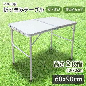 折りたたみ アウトドア テーブル レジャーテーブル 2段階 高さ40-70cm 幅90x60cm 持ち運び 軽量 キャンプ ピクニック 旅行 BBQ 作業 車載 便利用品