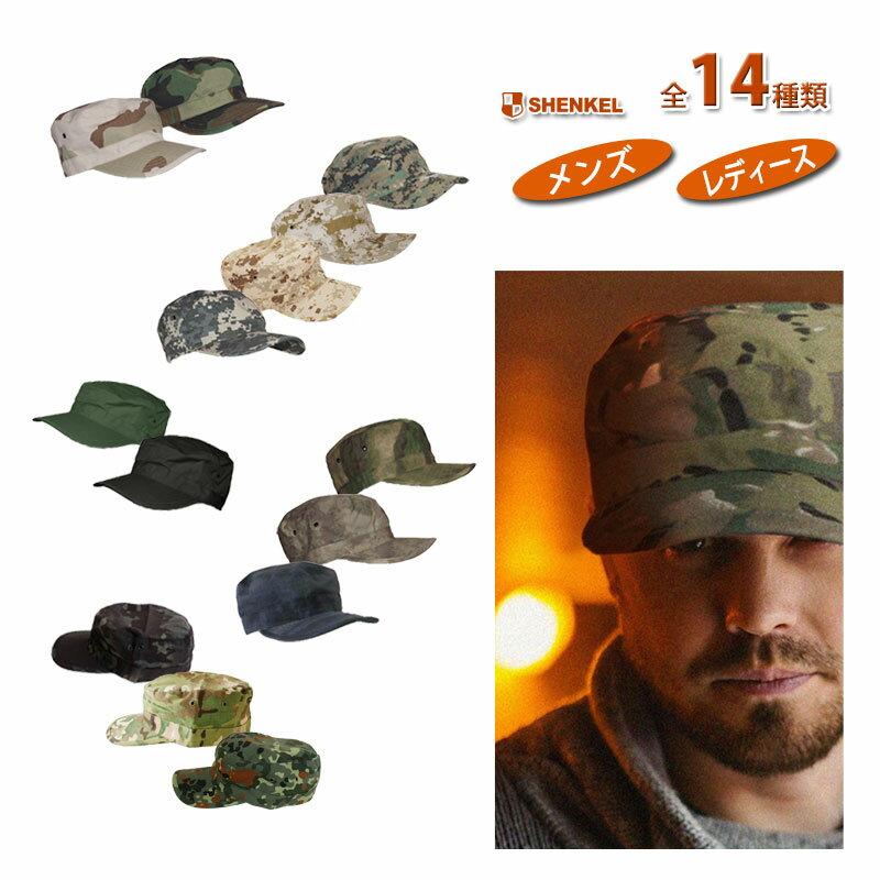 【800円OFFクーポン配布中】SHENKEL ミリタリーキャップ 帽子 全14種類 サバゲー 装備 メンズ レディース 服 ≪メール便対応≫