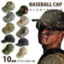 【メール便 送料無料】SHENKEL シェンケル ベースボールキャップ 帽子 サバゲー サバイバルゲーム 装備 迷彩服 服 服…